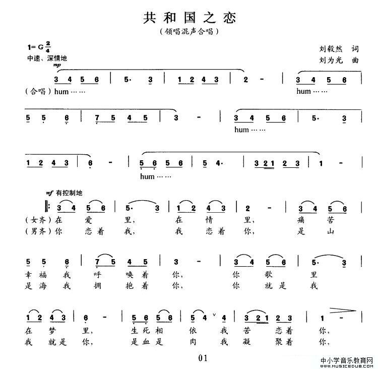 共和国之恋(刘毅然词 刘为光曲)(96733)_原文件名:image 72 副本.jpg