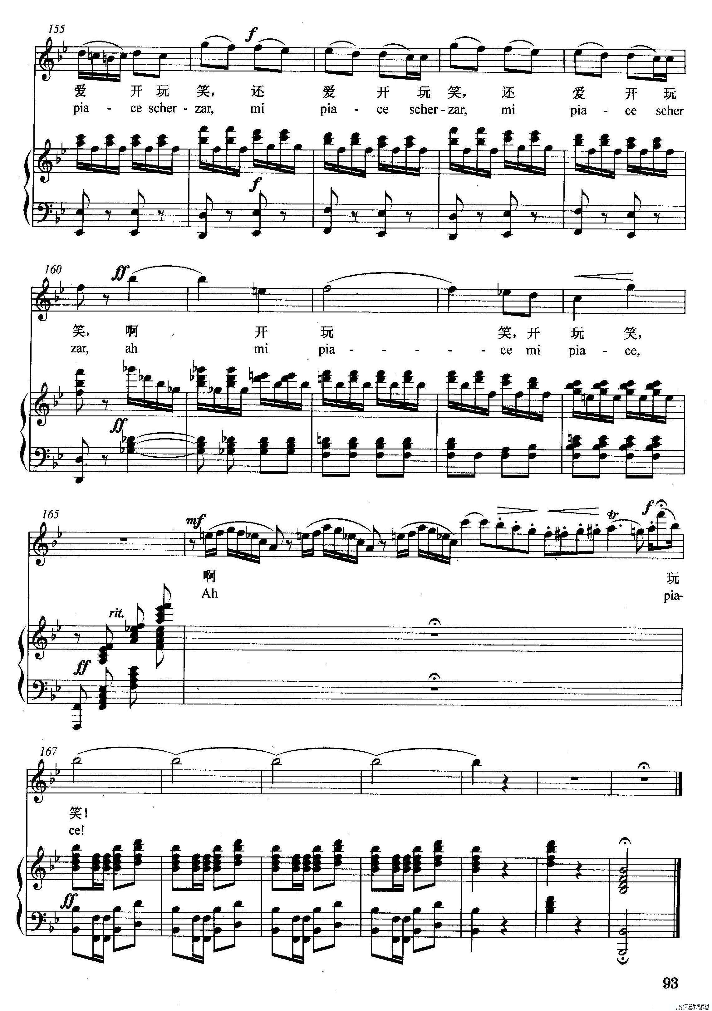 [意]姑娘的秋波(正谱)(选自歌剧《唐帕斯夸莱》)10