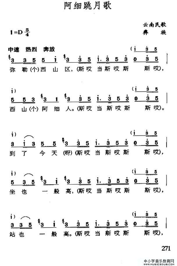 阿细跳月歌(云南彝族民歌)(1)_原文件名:1.jpg