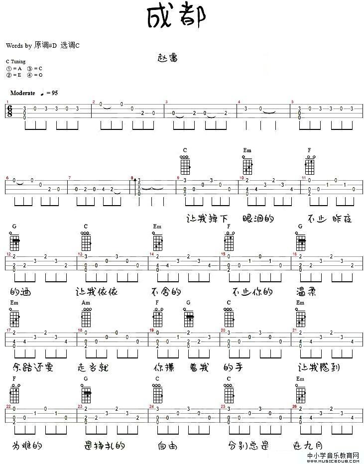 成都(尤克里里弹唱谱)