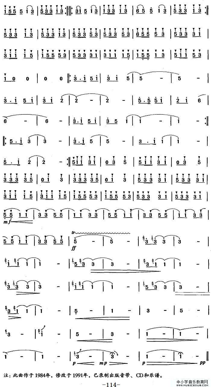 笛箫七级考级曲目:阿细跳月(1)_原文件名:笛箫七级考级曲目:阿细跳月 胡结续作曲4-.jpg
