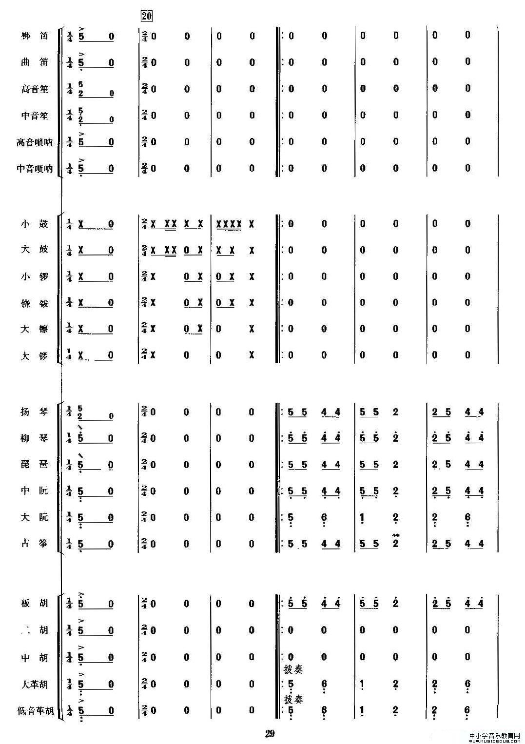 金蛇狂舞(民乐合奏总谱,周仲康配器版)4