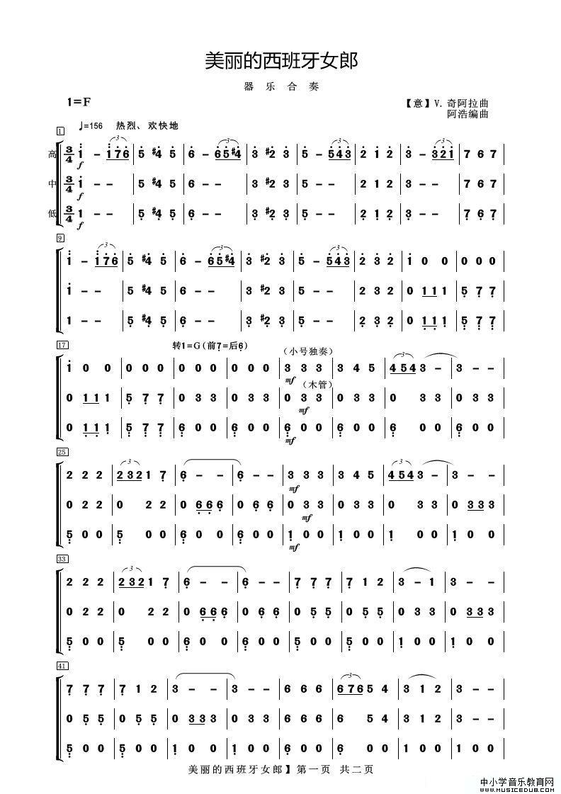美丽的西班牙女郎(器乐合奏)(1)_原文件名:美丽的西班牙女郎1.jpg