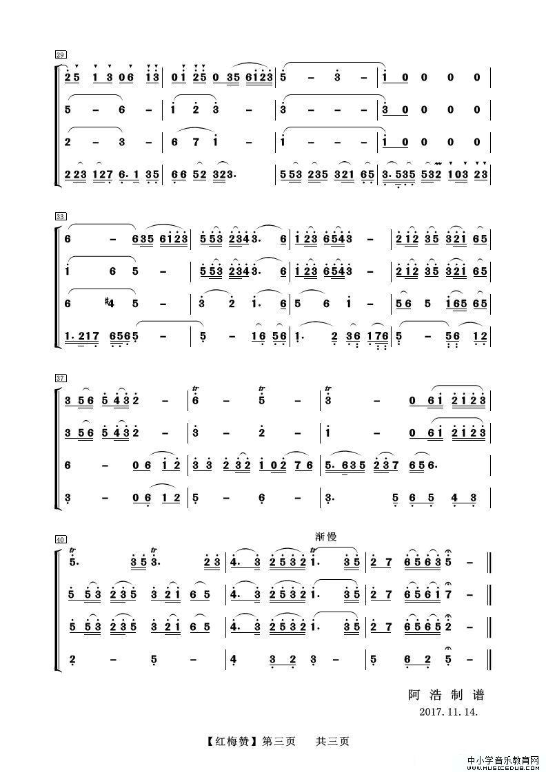 红梅赞(器乐合奏)(1)_原文件名:红  梅  赞3.jpg