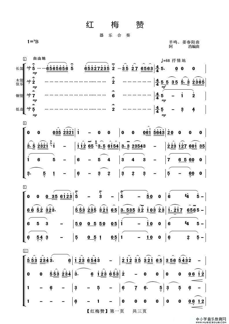 红梅赞(器乐合奏)(1)_原文件名:红  梅  赞1.jpg