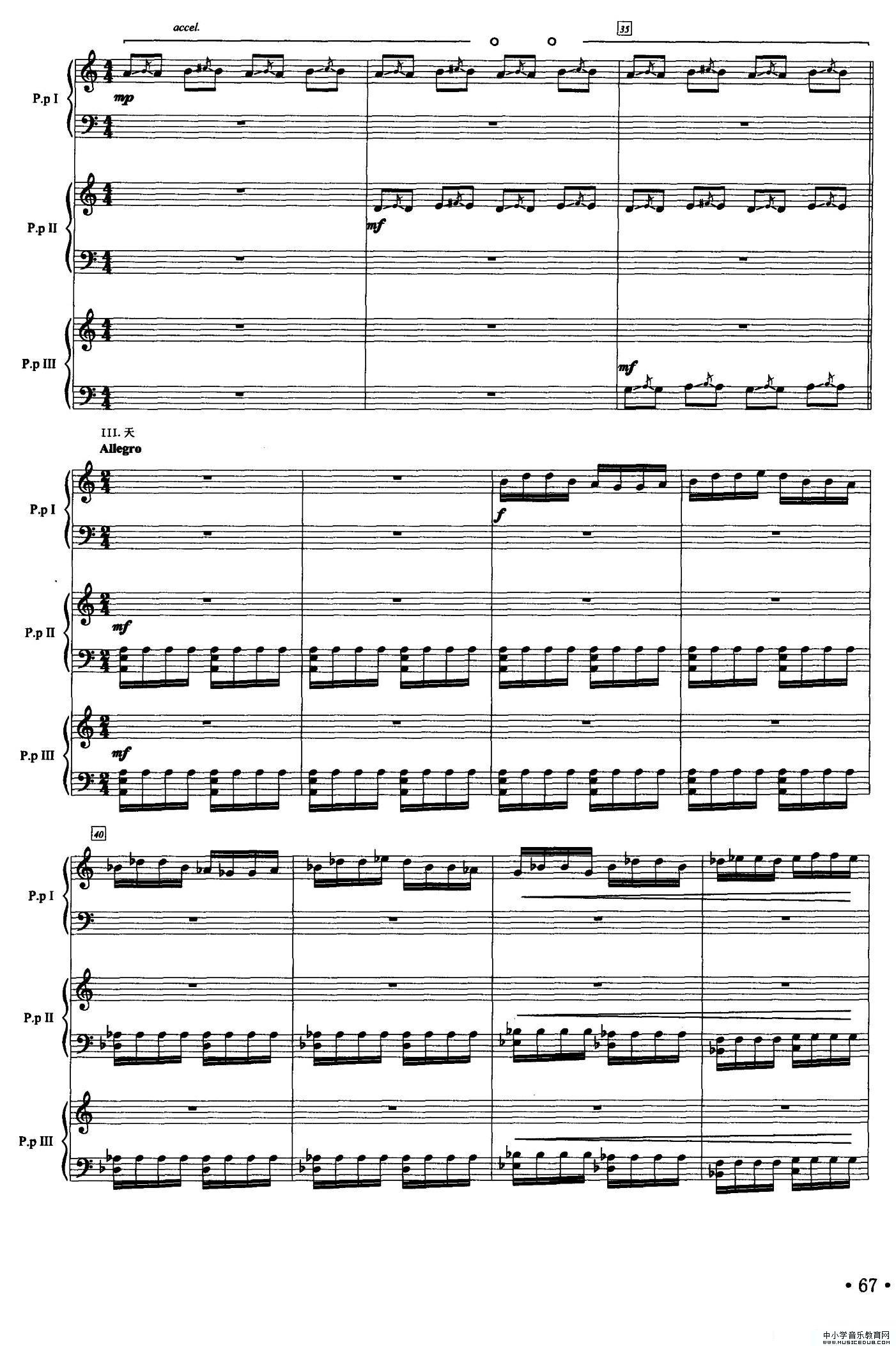 天际素描(三重奏、五线谱)6