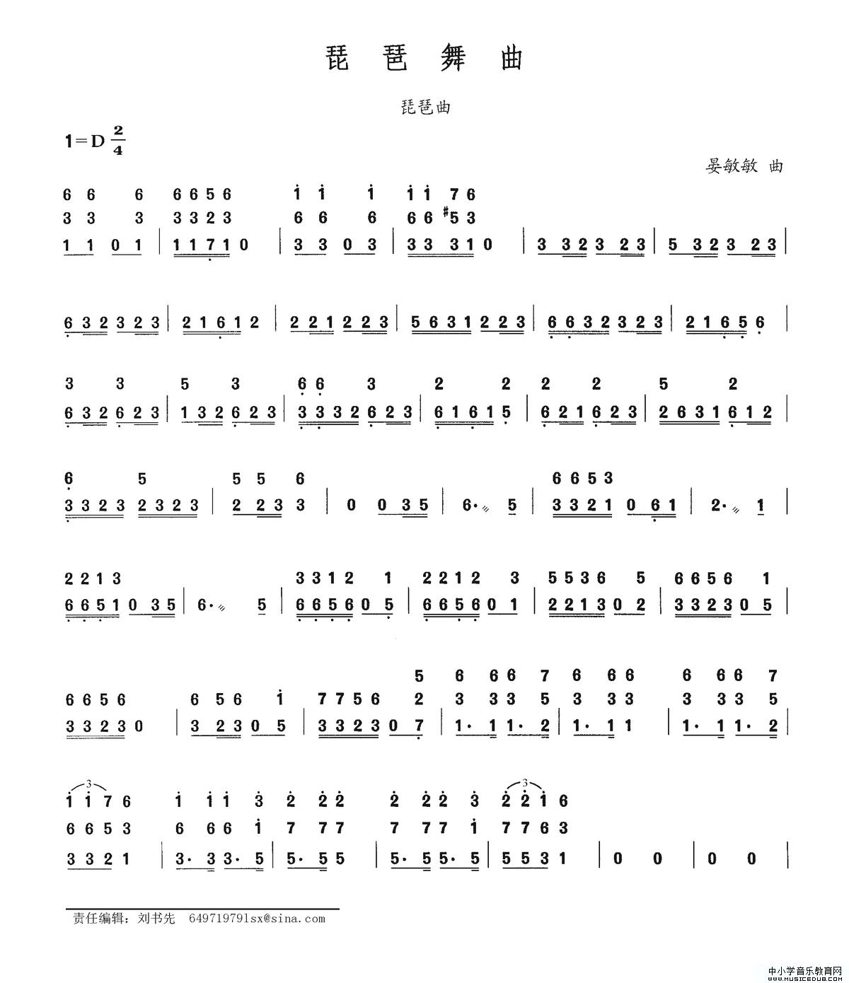 琵琶舞曲(1)_原文件名:琵琶舞曲.png