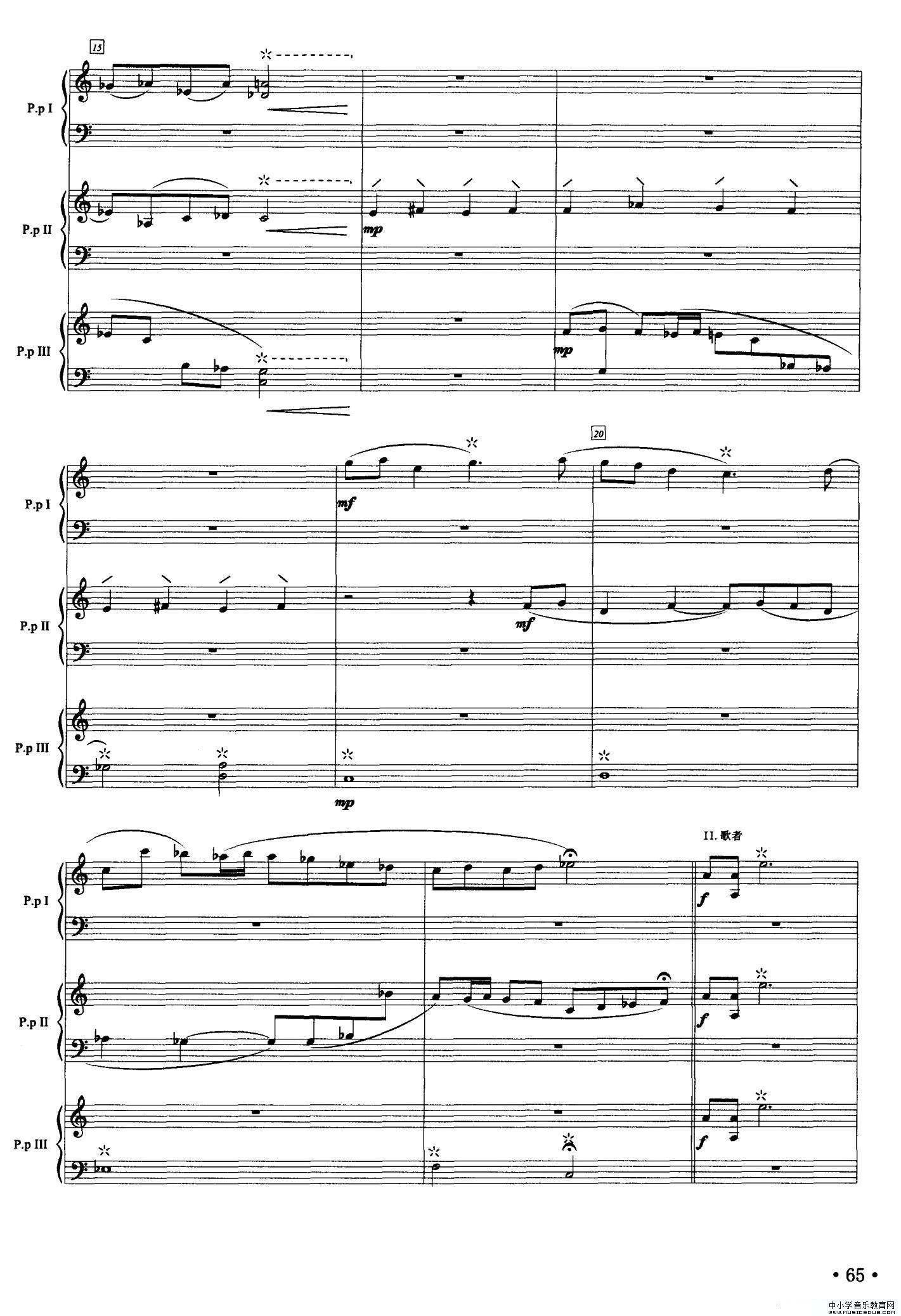天际素描(三重奏、五线谱)4