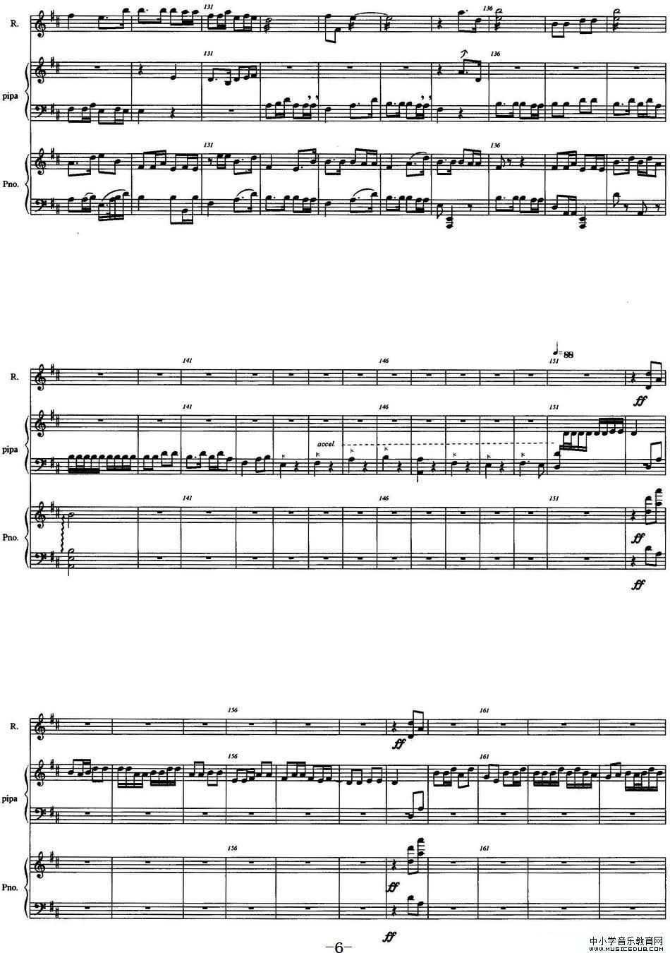 青莲(琵琶、中阮与钢琴三重奏)6