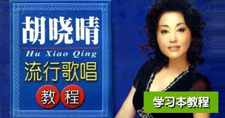 胡晓晴《流行歌唱教程》