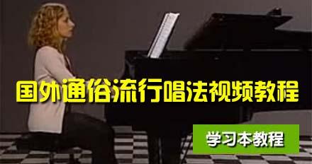 国外《通俗流行唱法视频教程》