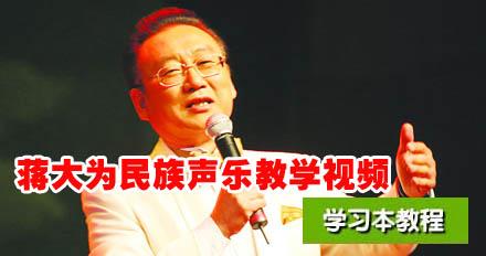 蒋大为民族声乐教学视频