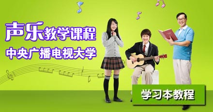 中央广播电视大学声乐教学课程