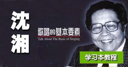 沈湘《唱歌的基本要素》教学视频