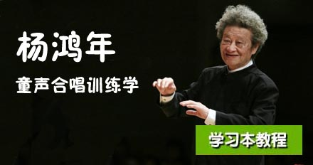 杨鸿年《童声合唱训练学》