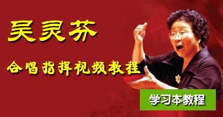 吴灵芬合唱指挥视频教程