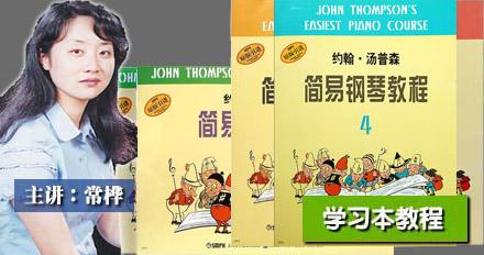 常桦《约翰·汤普森简易钢琴教程》(四)