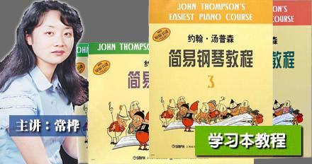 常桦《约翰·汤普森简易钢琴教程》(三)