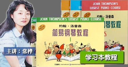 常桦《约翰·汤普森简易钢琴教程》(一)