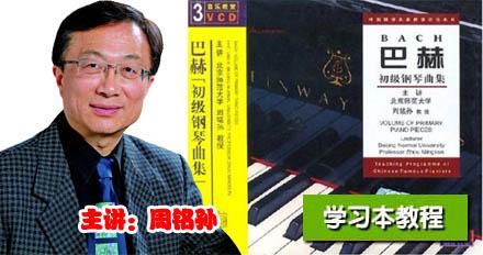 周铭孙《巴赫初级钢琴曲集》