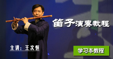 王次恒《笛子演奏教程》